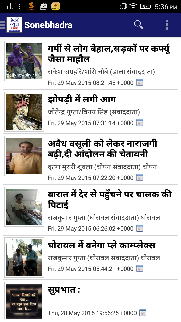 Hindi Newspaper Android App