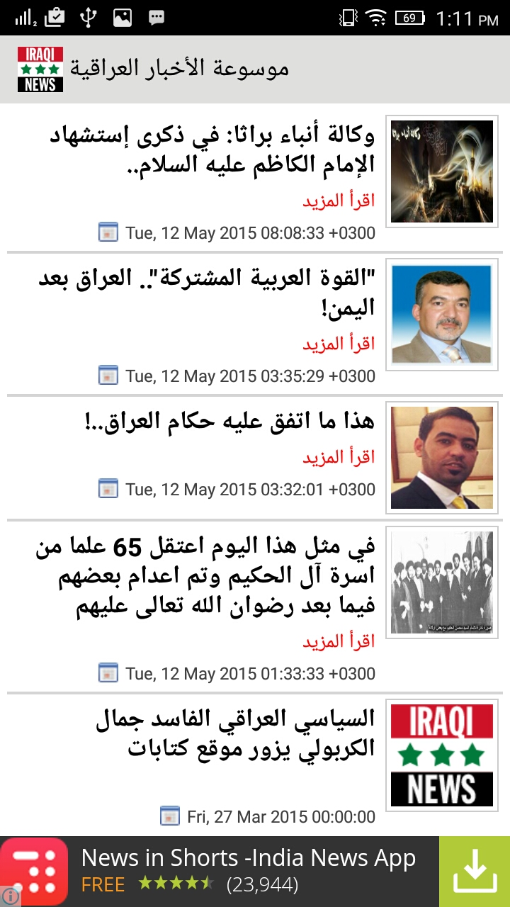 Iraq News Android App