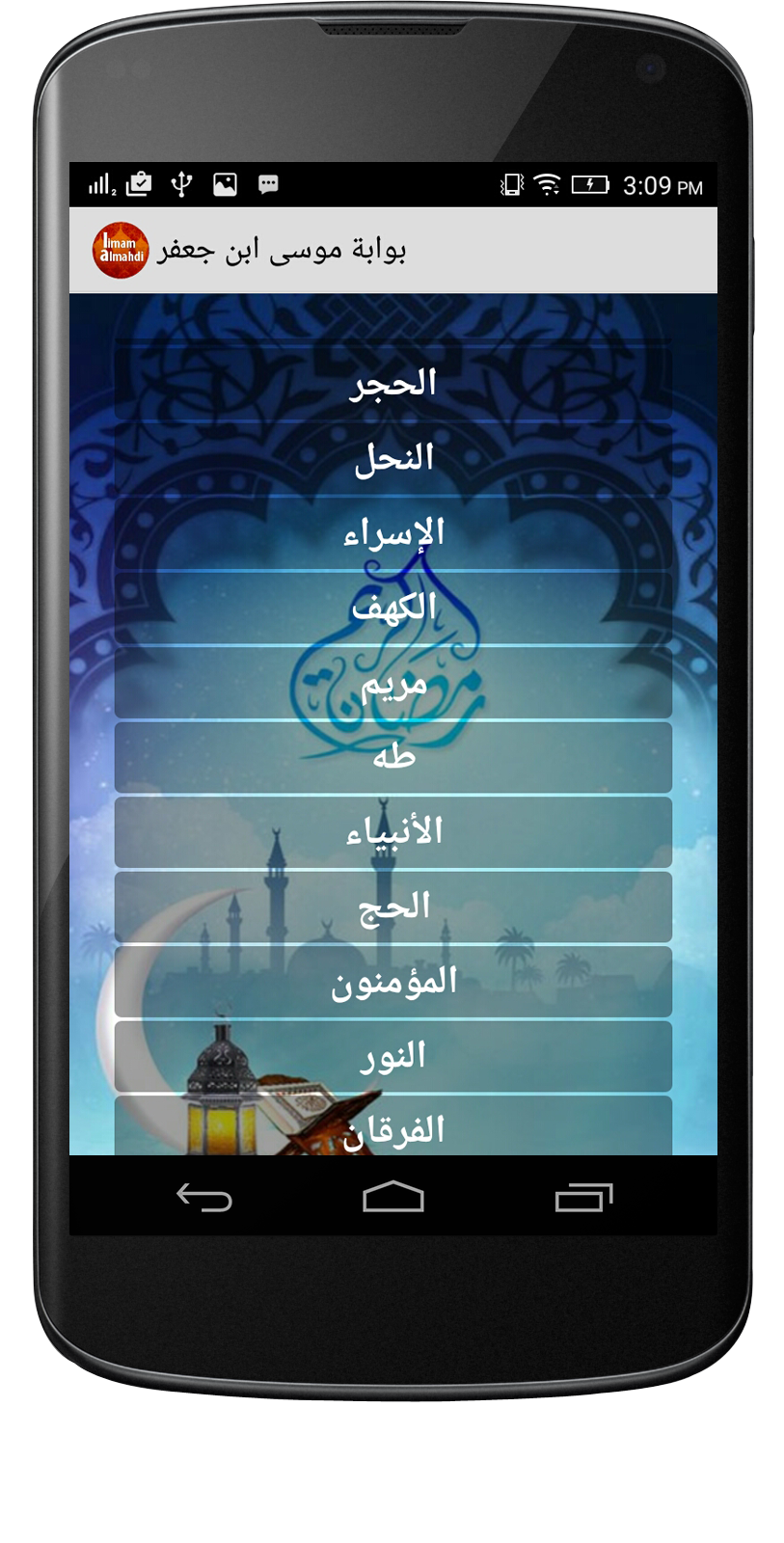 Prayer Times Android App